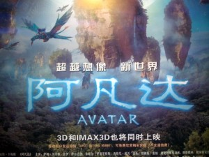Avatar movie poster in Shanghai